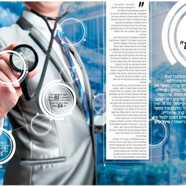 Globes HealthS-01.05.17_Double-01