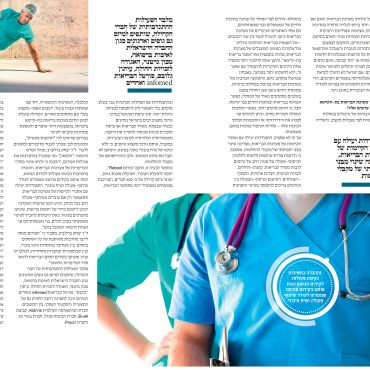 Globes HealthS-01.05.17_Double-02