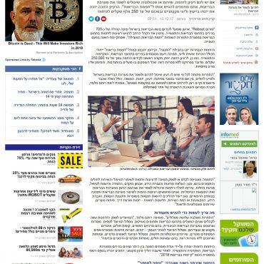 ynet -13.12.2017