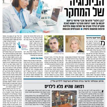 IsraelToday, 11.01.2018